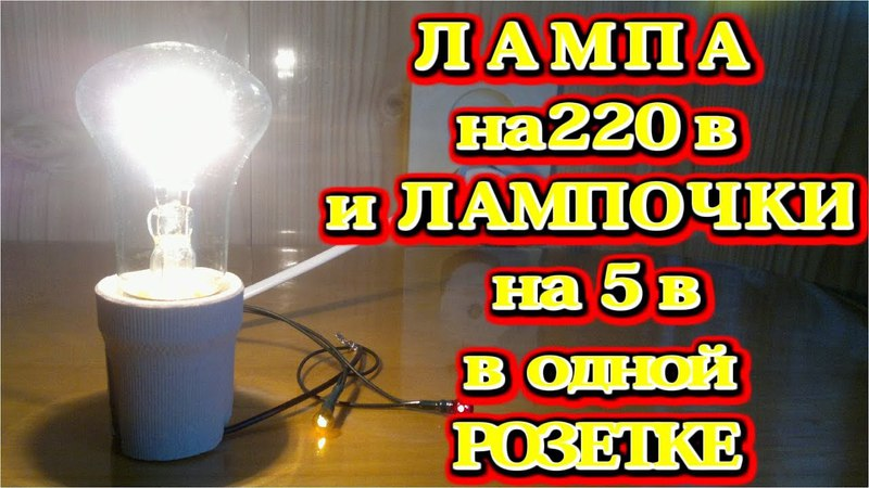 💡 ЛАМПА на 220в и ЛАМПОЧКИ на 5в В ОДНОЙ РОЗЕТКЕ
