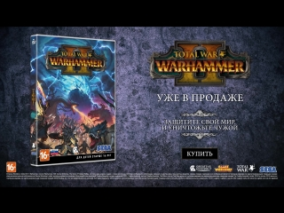 Total War: WARHAMMER II – Трейлер