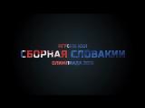 Игроки КХЛ в сборной Словакии на Олимпиаде-2018