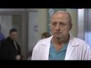 Склифосовский 2 сезон 16 серия 3