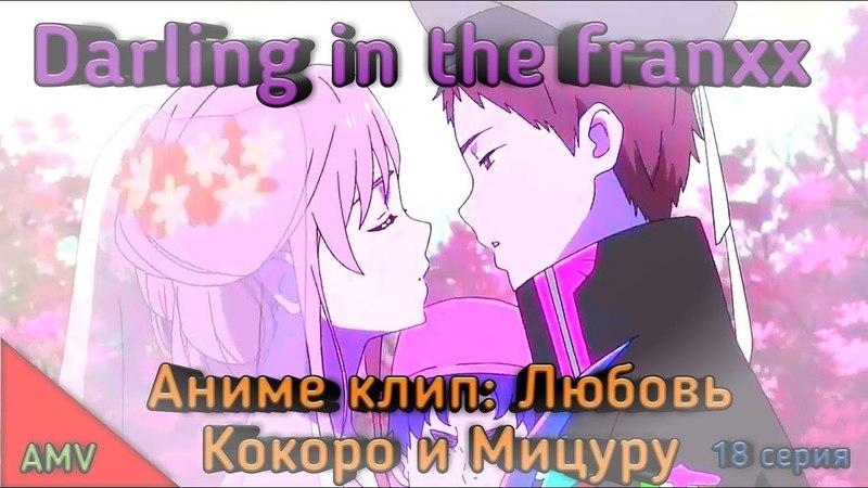 Аниме клип: Любовь Кокоро и Мицуру | AMV