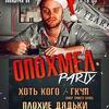 2.01 ОПОХМЕЛ PARTY @ ГОРОД / Вход бесплатный