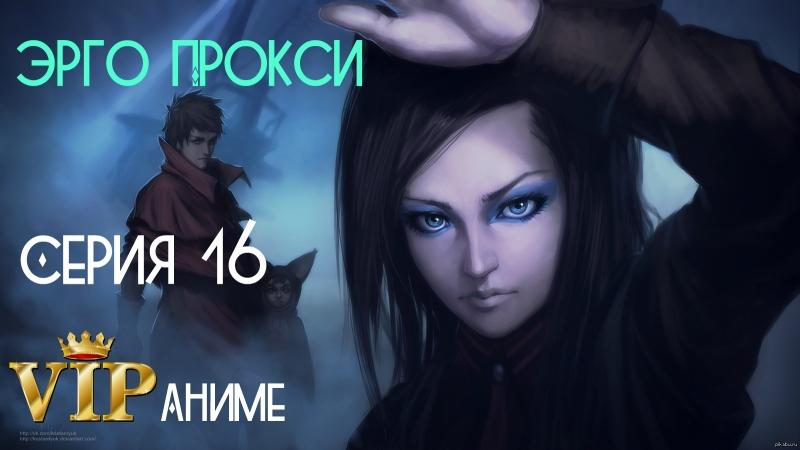 Эрго Прокси Ergo Proxy エルゴ プラクシー - серия 16