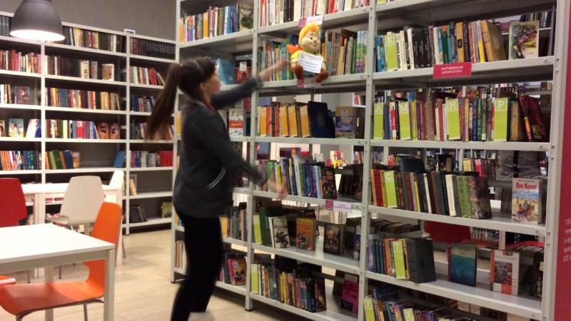 Однажды в библиотеке...