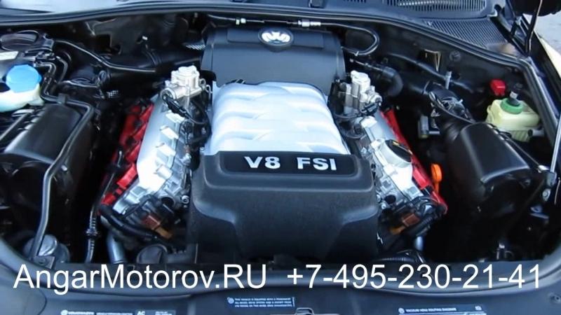 Купить Двигатель Volkswagen Touareg 4.2 V8 AXQ BHX Двигатель Фольсваген Туарег 4.2 2002-07 Наличие