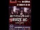 Инстаграм Ленина Развод с квартирой Самара Cover Noize MC Рок бар Подвал