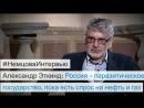 Профессор Александр Эткинд в Немцова Интервью