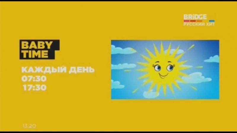 Baby time на Bridge TV Русский хит пн вс в 07 30 и 17 30