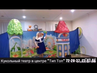 Кукольный театр Веселая компания в Тип Топ