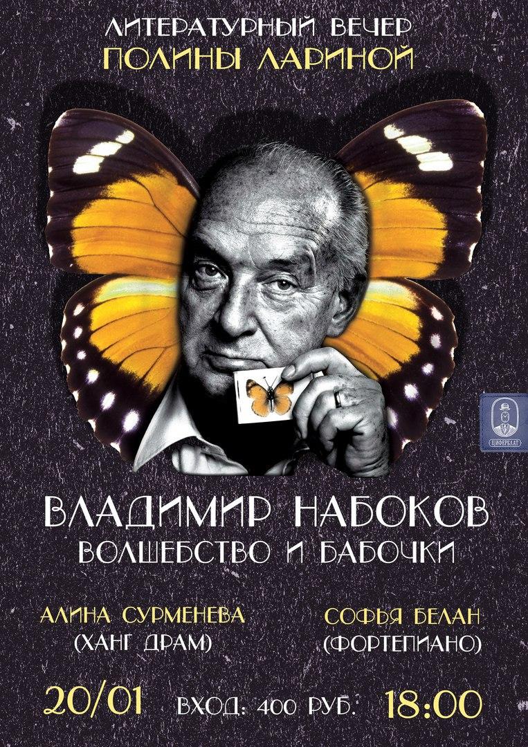 Афиша Ростов-на-Дону Владимир Набоков. Волшебство и бабочки