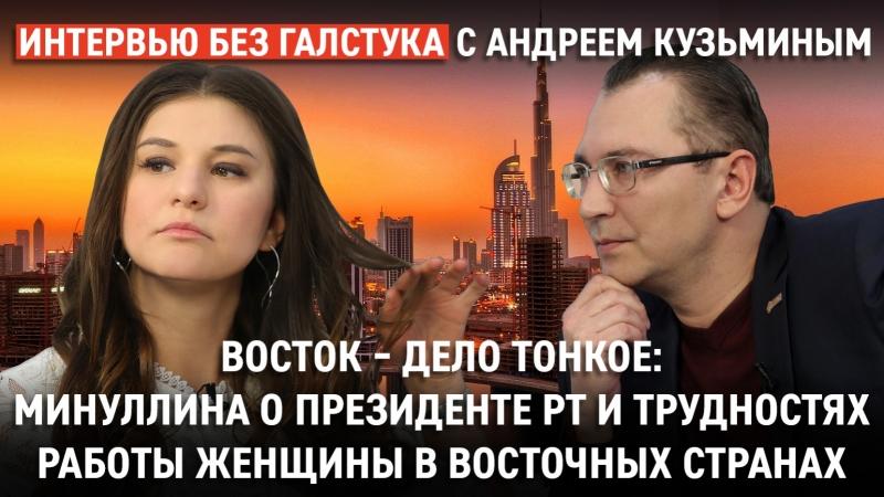 Интервью без галстука АИР РТ Талия Минуллина О Президенте РТ, инвестициях и о работе женщины на Востоке