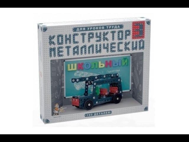 Металлический конструктор Школьный (Десятое королевство)