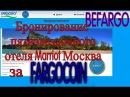 Партнёры Befargo забронировали 4 места за Fargocoin в пятизвездочном отеле Marriot Москва