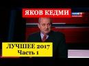 Яков Кедми Лучшее 2017 Часть 1
