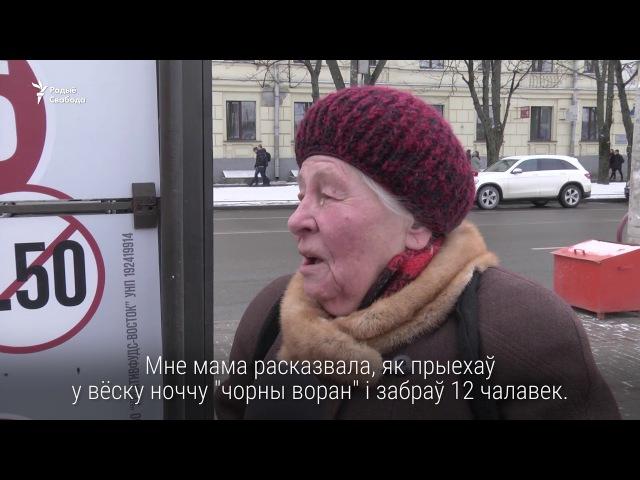 Сталін быў добры ці кепскі? | Жители Минска про Сталина