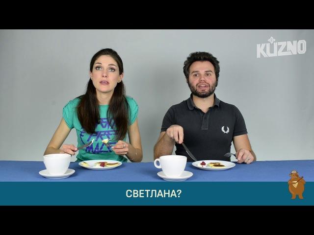 Итальянцы пробуют завтраки из России