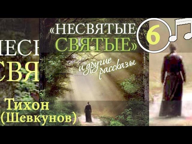 НЕСВЯТЫЕ СВЯТЫЕ 6 Тихон Шевкунов