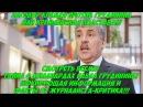 Срочная новость! Сильное заявление журналиста о Грудинине и его миллиардах Пути...
