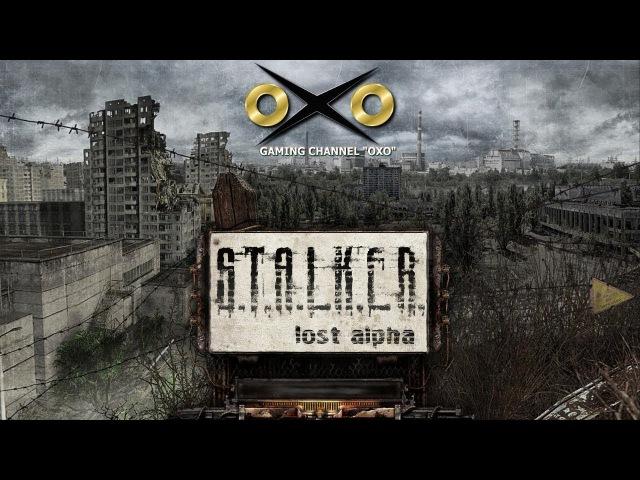 STALKER Lost Alpha прохождение №5: Темная долина