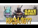 Chappie Bets и Save Money | Кто кидало? проверка групп CS:GO.