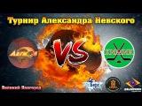 ХК Легион VS ХК Химик - Турнир Александра Невского