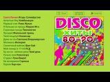 DISCO хиты 80-90-х - часть 2