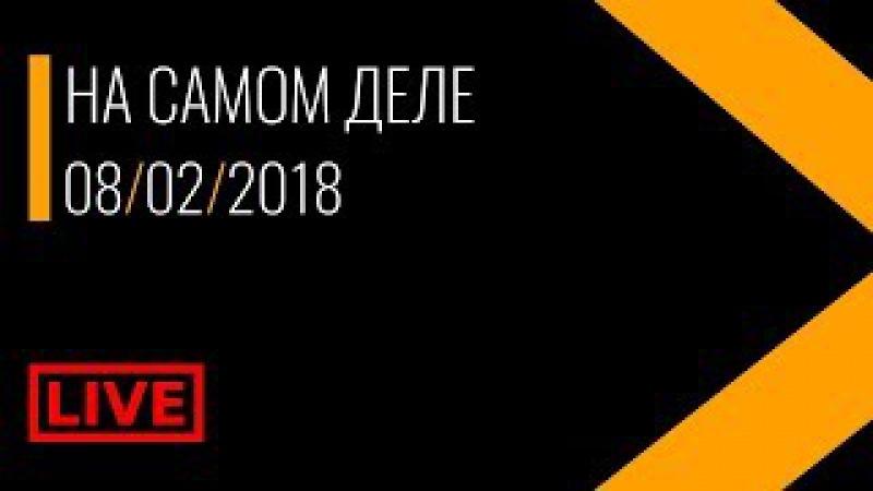 Когда у Кремля кончаются деньги, он расплачивается натурой • Revolver ITV