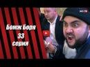 Сериал Бомж Боря 33 серия