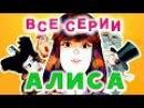 Алиса в Стране чудес и Алиса в Зазеркалье Все серии подряд смотреть онлайн Зол