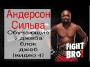 Обучалка ММА Андерсон Сильва (видео 4, остальные в FightBRO, ссылки в описании, подпис