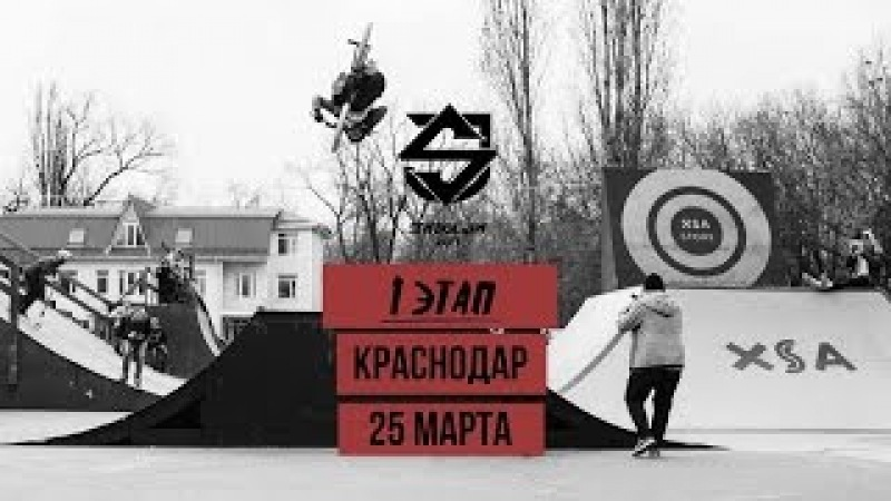 2017 Symbol Jam BMX Series: Krasnodar Highlights | BMX Cup | Symbol