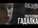 ОБЗОР Сериал Гадалка. САМЫЙ ЛЮТЫЙ БРЕД НА ТВ!