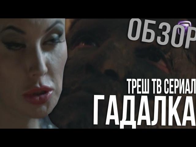 ОБЗОР Сериал Гадалка САМЫЙ ЛЮТЫЙ БРЕД НА ТВ