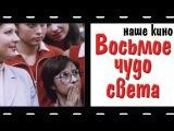 Восьмое чудо света. Лия Ахеджакова. Комедия, спортивная фантазия.