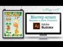 Мастер класс метрика Жираф в Adobe Illustrator