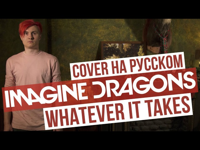Imagine Dragons Whatever It Takes Cover на русском RADIO TAPOK Кавер