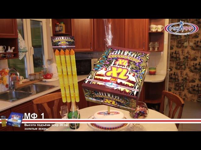 Свечи в торт XL МФ2 Мегапир