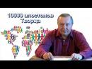 2017-10-14 10000 апостолов Творца