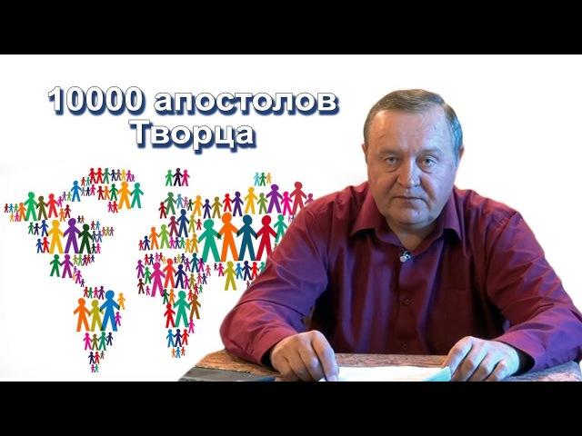 2017 10 14 10000 апостолов Творца