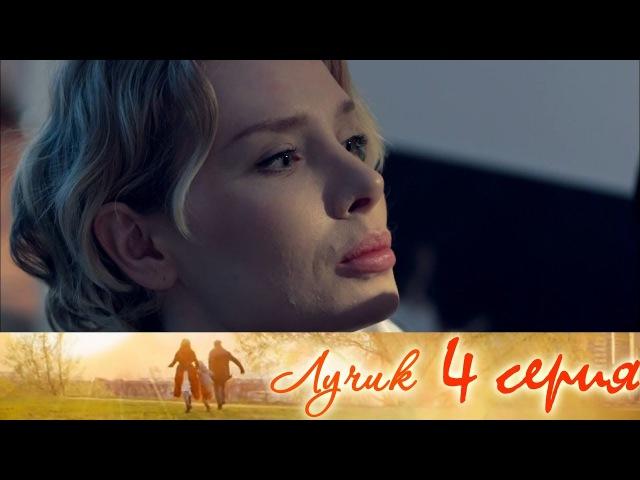 Лучик 2 серия 2017 HD