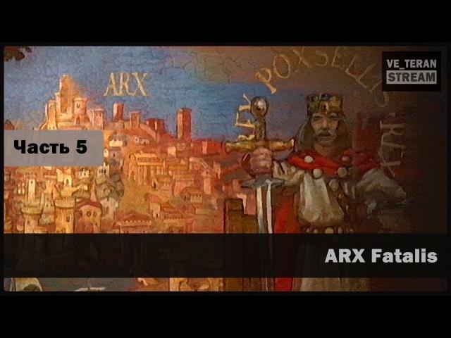 Arx Fatalis (Часть 5)