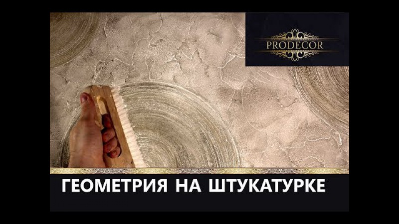 Декоративная штукатурка ЛОФТовая с узором Decorazza Sollievo