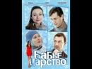 Бабье царство 3 серия из 4 Мелодрама 2012 Сериал