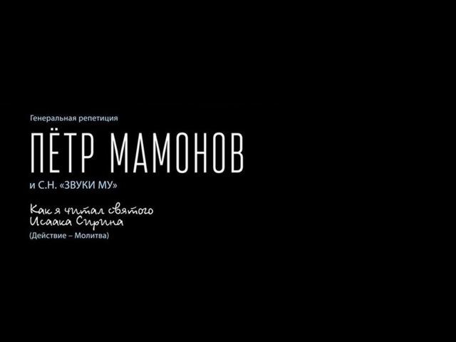 Пётр Мамонов - КУВШИНКА (Я вошел в свой подъезд...)