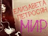 Авторская песня - Мир(Елизавета Петросян)