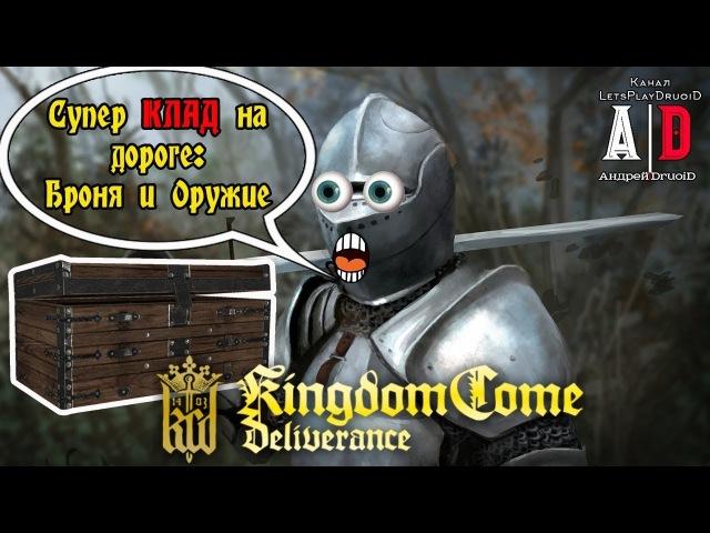 Kingdom Come: Deliverance ❤Супер КЛАД ЛУТ возле дороги!Вы могли пропустить или не знать!ВАЖНОЕ ВИДЕО