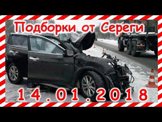 14 01 2018 Видео аварии дтп автомобилей и мото снятых на видеорегистратор Car Crash Compilation may4 группа avtoo