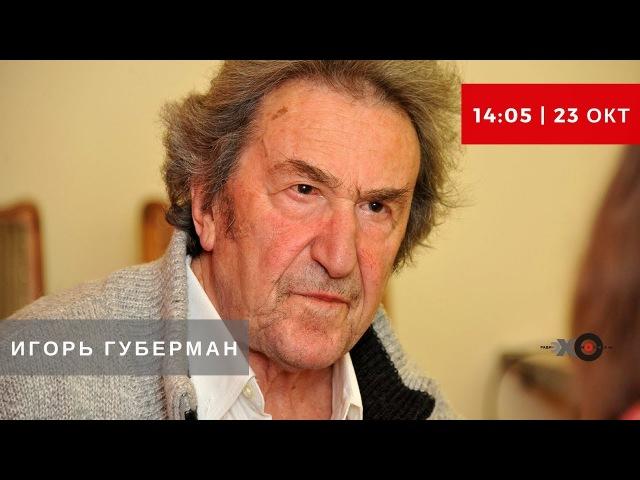 Разбор полета / Игорь Губерман 23.10.17