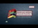 Секретная Африка. Русский Мозамбик . Фильм Алексея Поборцева из цикла НТВ-видение