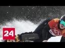 Алена Заварзина вышла в 1/4 финала ОИ в параллельном гигантском слаломе - Россия 24